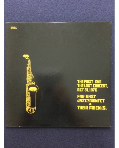 Far East Jazz Quintet & Their Friends - The first and the last concert - 1976