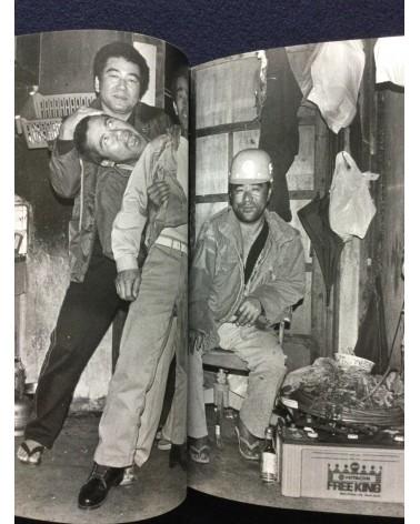 Mao Ishikawa - Port Town Elegy - 2015