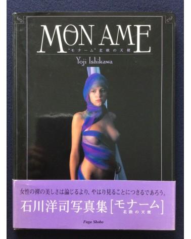 Yoji Ishikawa - Mon Ame - 1994