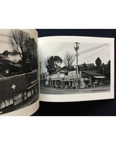 Koji Onaka - Nogata My Home Town 1983-1998 - 2015
