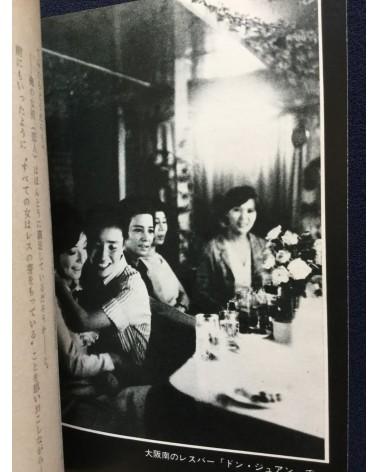 Sumiko Kiyooka - Woman and Woman Lesbian World - 1969