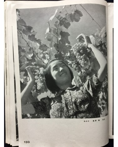 The Japan Photographic Annual 2601 - 1941