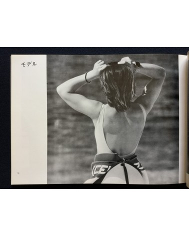 Amami Archipel Photography Association Collection - Volumes 1-3 - 1992/1994