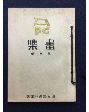 APC (Aiyu Photography Club) - No.5 - 1922