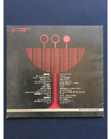 Fighting workers' poetry '75 - Burn it! - 1975