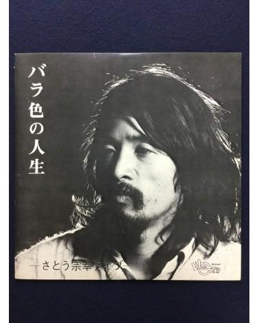 Muneyuki Sato - Barairo no jinsei - 1976