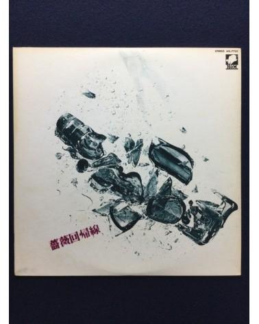 Barakaikisen - Barakaikisen - 1973