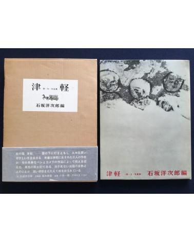 Ichiro Kojima - Tsugaru - 1963