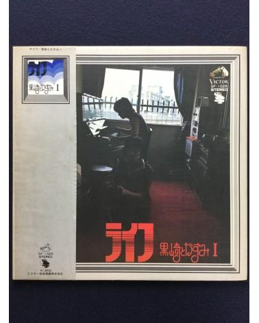 Kurosaki and Kazumi - Life - 1972