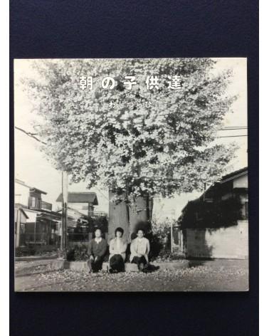 Washizurabi - Asa no kodomotachi - 1978