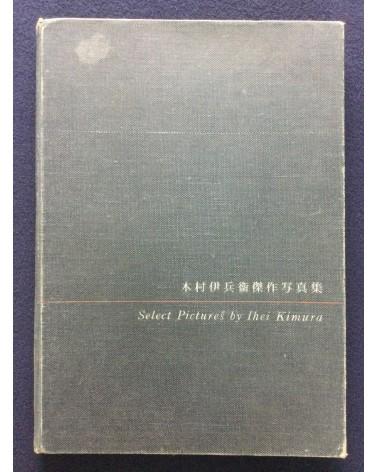 Ihei Kimura - Select Pictures by Ihei Kimura - 1954