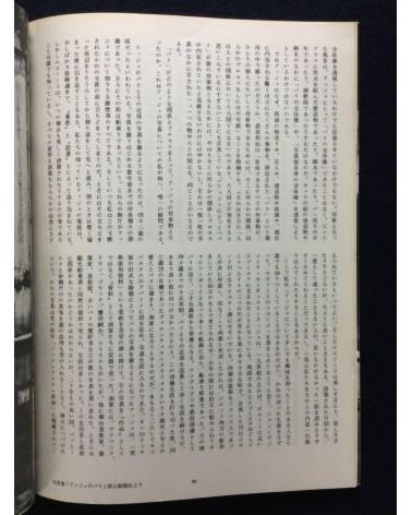 Photo Essay - No.2 Vol.1 - 1979