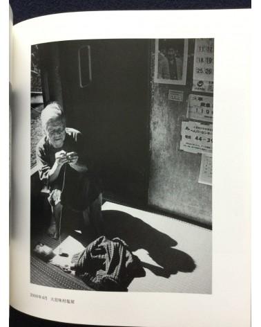 Me no kioku - 40th Anniversary Photo Exhibition, Okinawa Photography - 2012