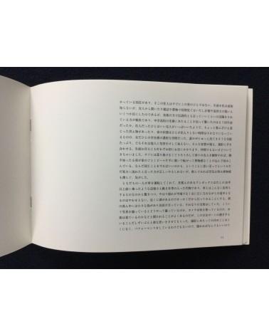 Asako Narahashi - Seen when too far away - 2012