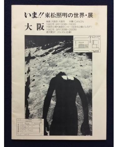 Shomei Tomatsu - The World of Shomei Tomatsu, Exhibition, Osaka - 1982