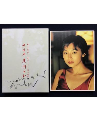 Nobuyoshi Araki x Manami Honjo x Shizuka Ijyuin - Ana Kyushu Weather (Biyori) - 2000