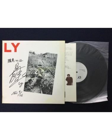 Ly Sakai - Ly - 1987