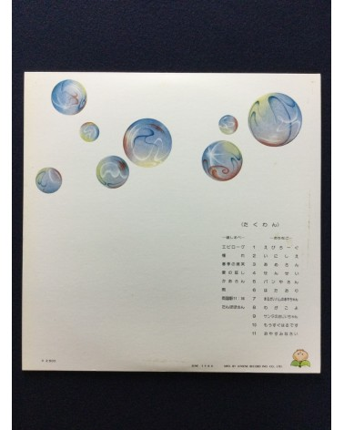 Takuwan - Rakugaki - 1980