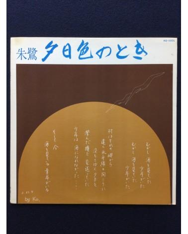 Toki - Yuhi iro no toki - 1978