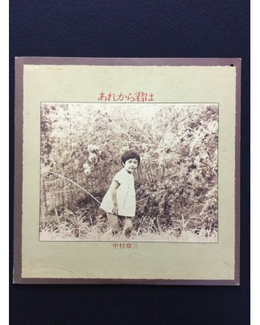 Shozo Nakamura - Arekara kimi wa - 1975