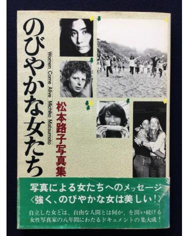 Michiko Matsumoto - Women come alive - 1978