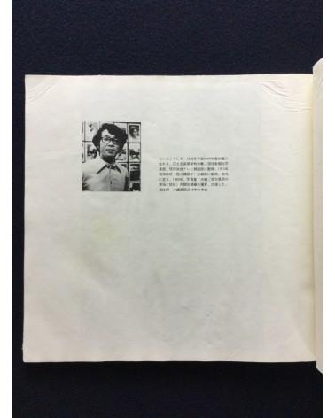 Koshichi Taira - Painukaji - 1976
