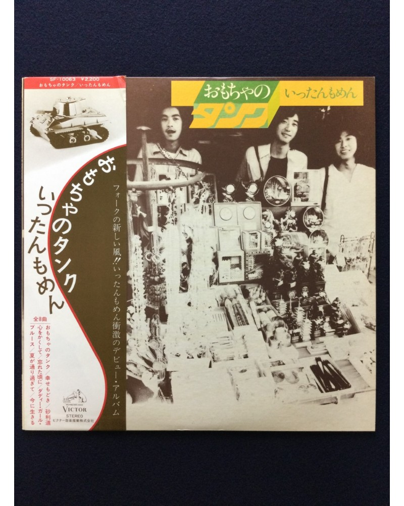 Ittan momen - Omocha no tank - 1976