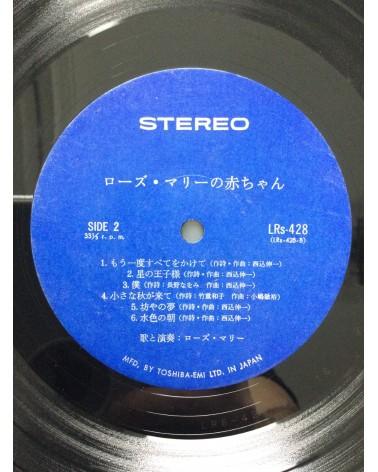 Rose Mary - Original First and Last Album - 1975