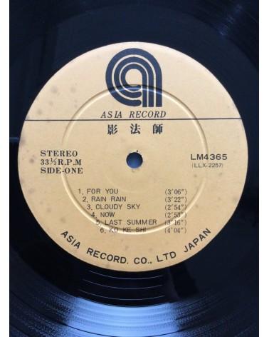 Kagehoushi - Anata no Tame ni - 1974