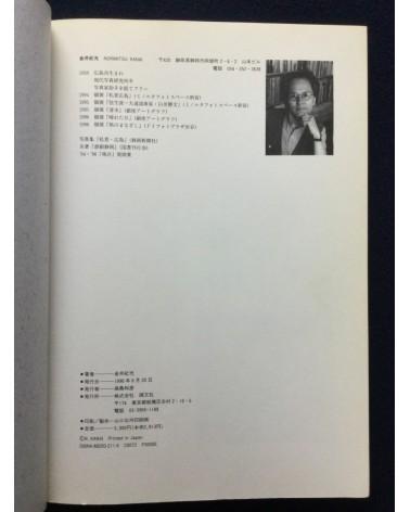 Norimitsu Kanai - Benben - 1996