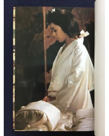 Eizaburo Hara - Edo no hana - 1984