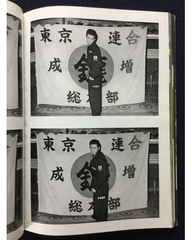 Chihiro Nagata - Bakuso Resshiden, Jitsuroku Bosozoku Part 1 - 1986