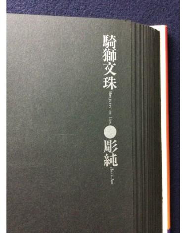 Taro Bonten - Nihon irezumi zufu - 1973