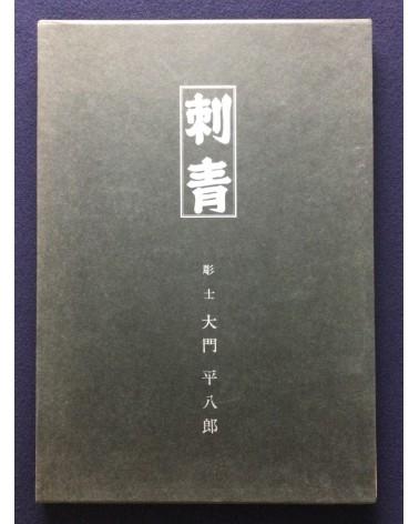 Heihachiro Daimon - Irezumi