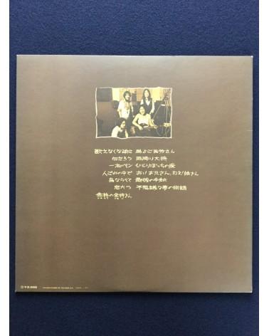 Kuni Kawachi - Utae Nakunaru Maeni - 1972