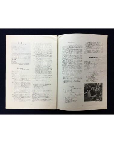 Naoki Fujimura, Hitoshi Higashino, Koichi Nakajima - Schon Ist Die Jugend - 1973