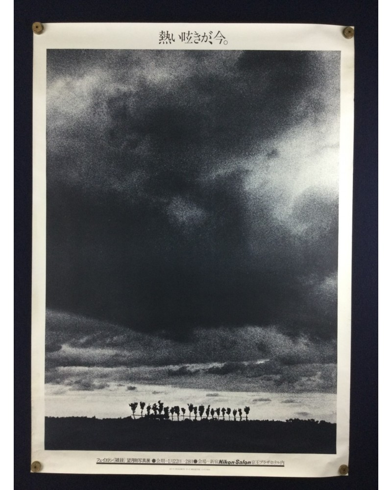 Tsuyoshi Mochizuki - Feieton, Miscellany (Poster)