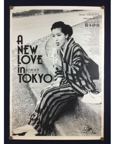 Banmei Takahashi - A new love in Tokyo, Le Nouveau Monde Amoureux (Ai no shinsekai) - 1994