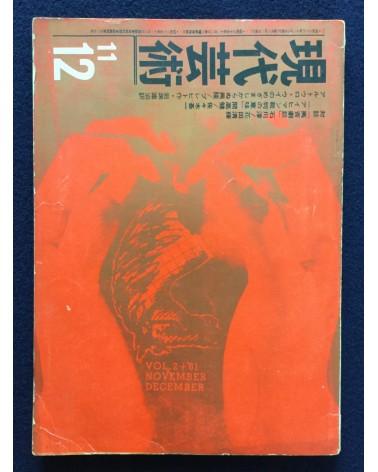 Gendai Geijutsu - Last Issue - 1961