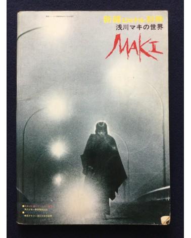 Maki, The world of Maki Asakawa - 1972