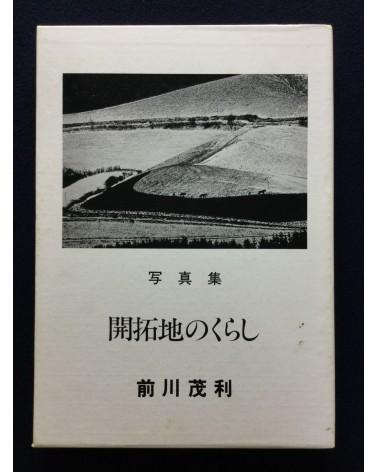Shigetoshi Maekawa - Kaitakuchi no kurashi - 1982
