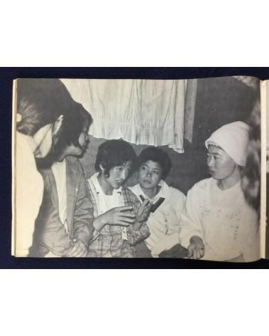 Sankichi Nomoto - Boku wa taiyo no kodomodatta - 1969