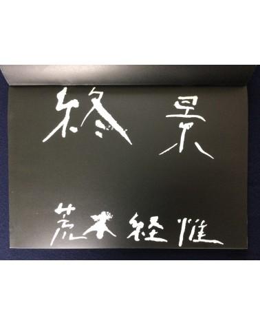 Nobuyoshi Araki - Shukei - 1995