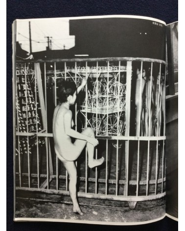 Nobuyuki Wakabayashi - Oh! Girls Jumping Out - 1971