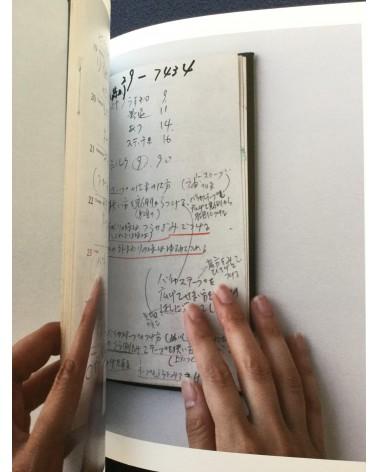 Emi Nakata - Yosuga - 2015