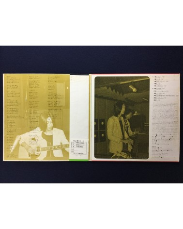 Tomio Terada - Ahoudori - 1972