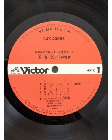 Tenjo Sajiki - Shintokumaru - 1978