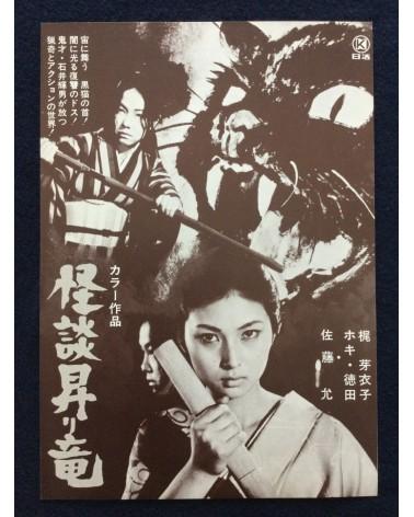 Teruo Ishii - The Blind Woman's Curse (Kaidan nobori ryu) - 1970