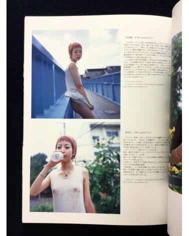 Kazuma Ogaeri - Mo-So, Photo Studio - 2003