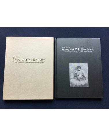 Seisaku Suzuki - New York Laquan Studio & Laquan Seisaku Suzuki - 1985